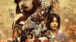 映画「関ヶ原」DVD
